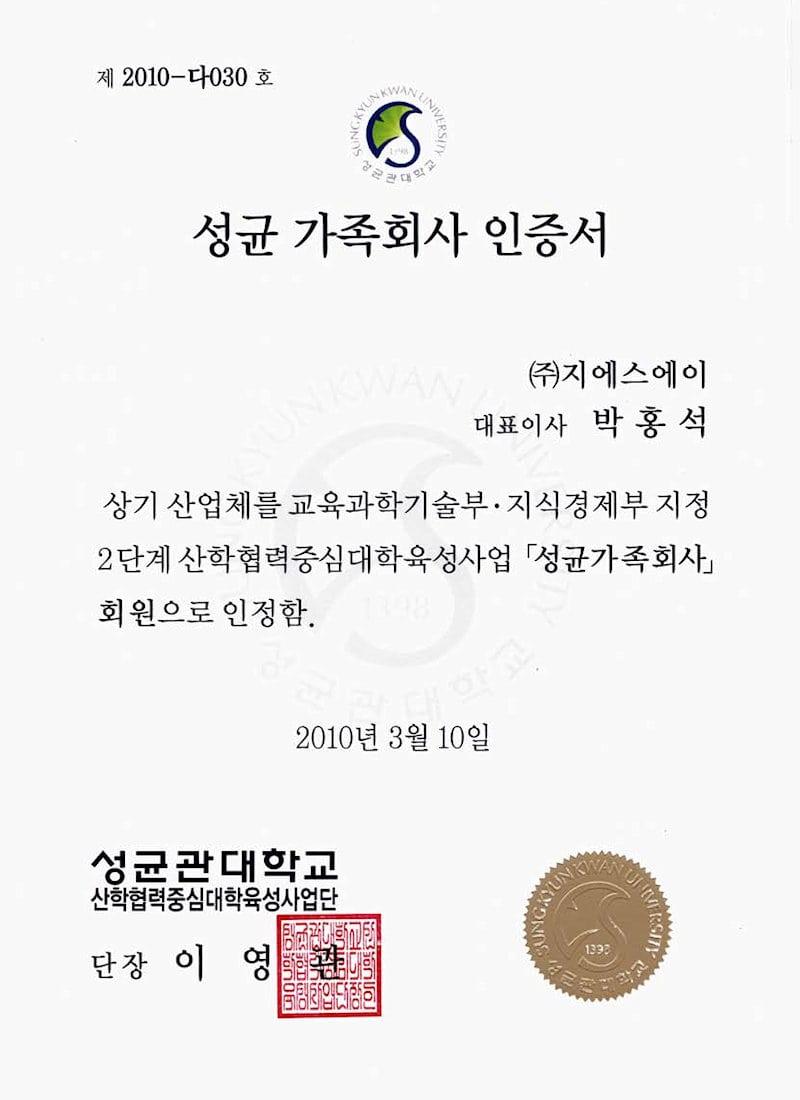 Sunggyugwang-Univ-Family-Corporate