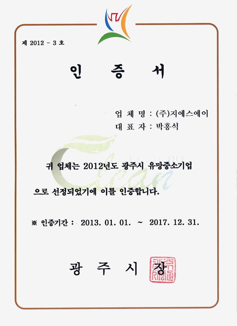 Gyeonggi do Prospective Firm